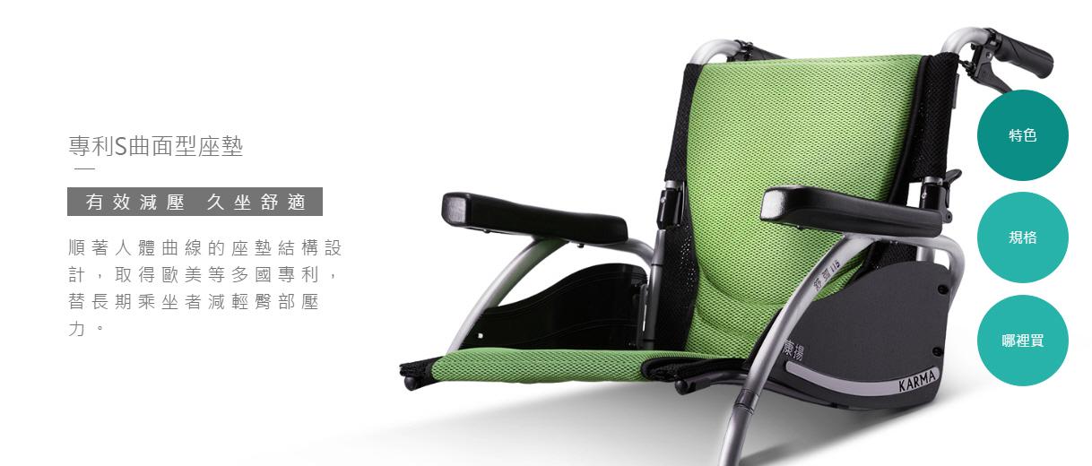 輪椅S型臀椅設計.jpg
