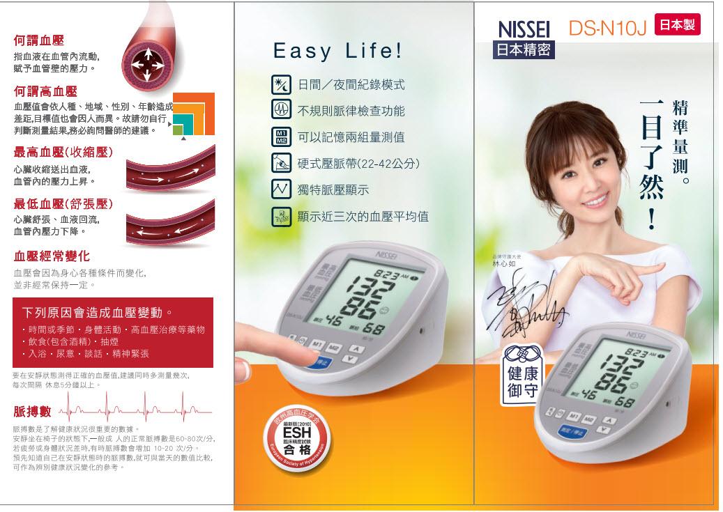日本製血壓計N10J.jpg