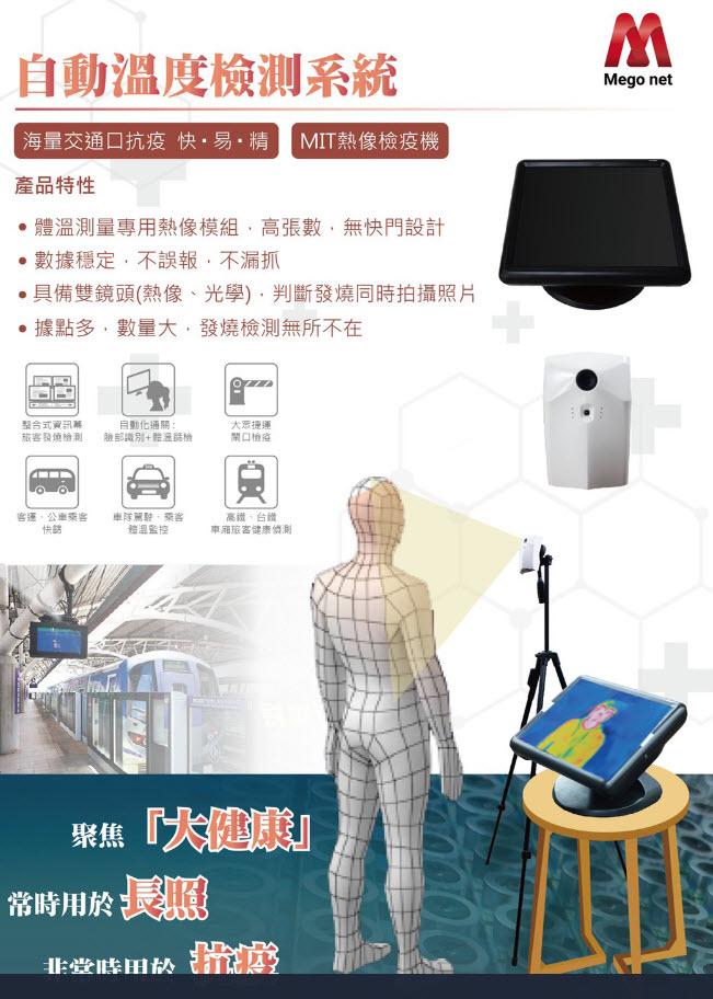 人體體溫偵測儀熱像儀.jpg