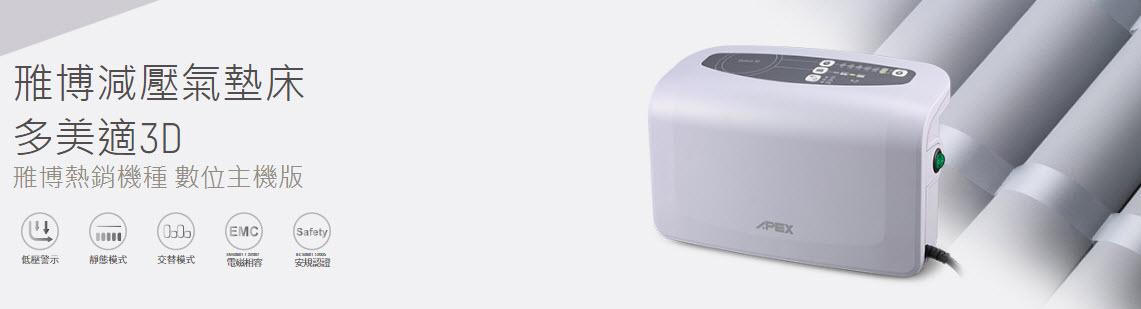 氣墊床數位3D型.jpg