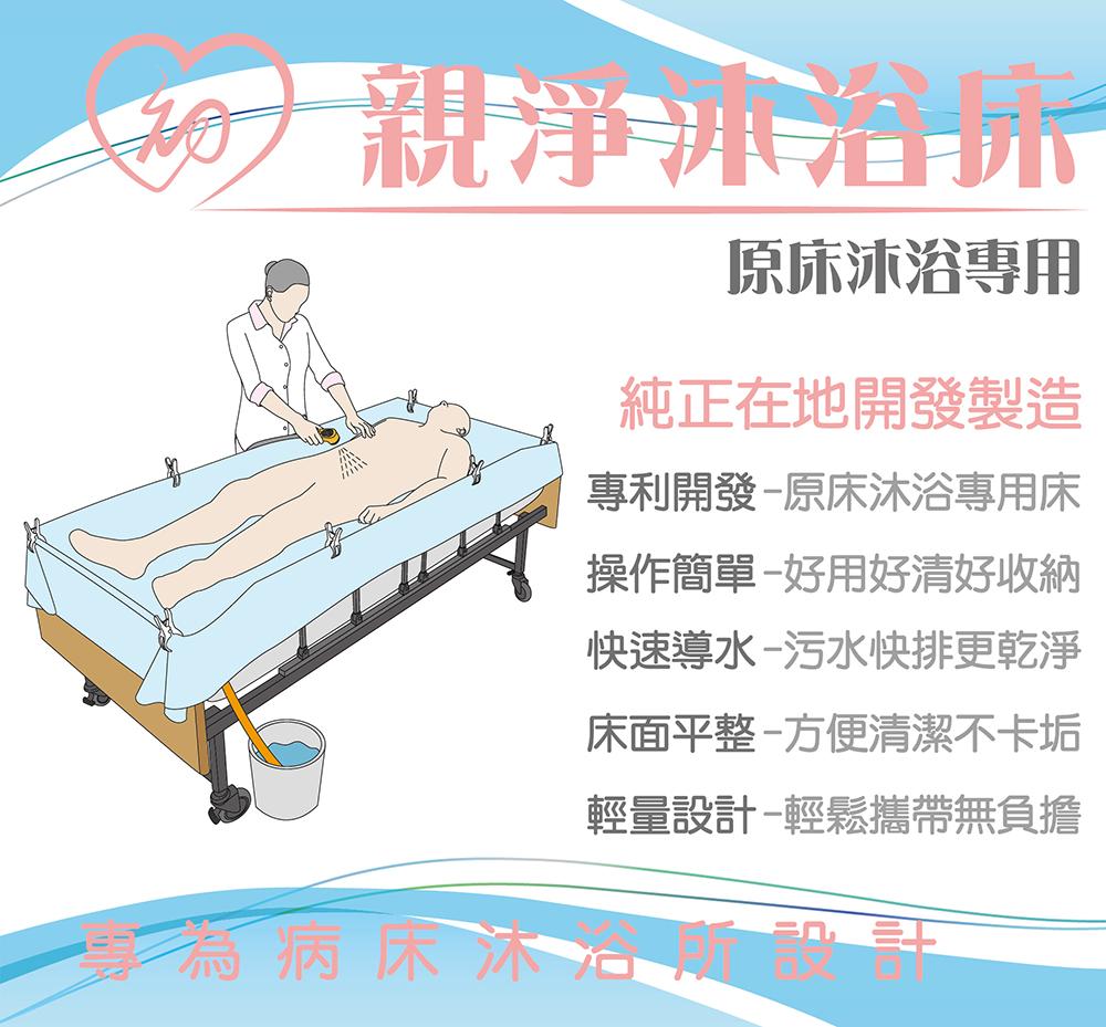 BSP01親淨沐浴床.jpg